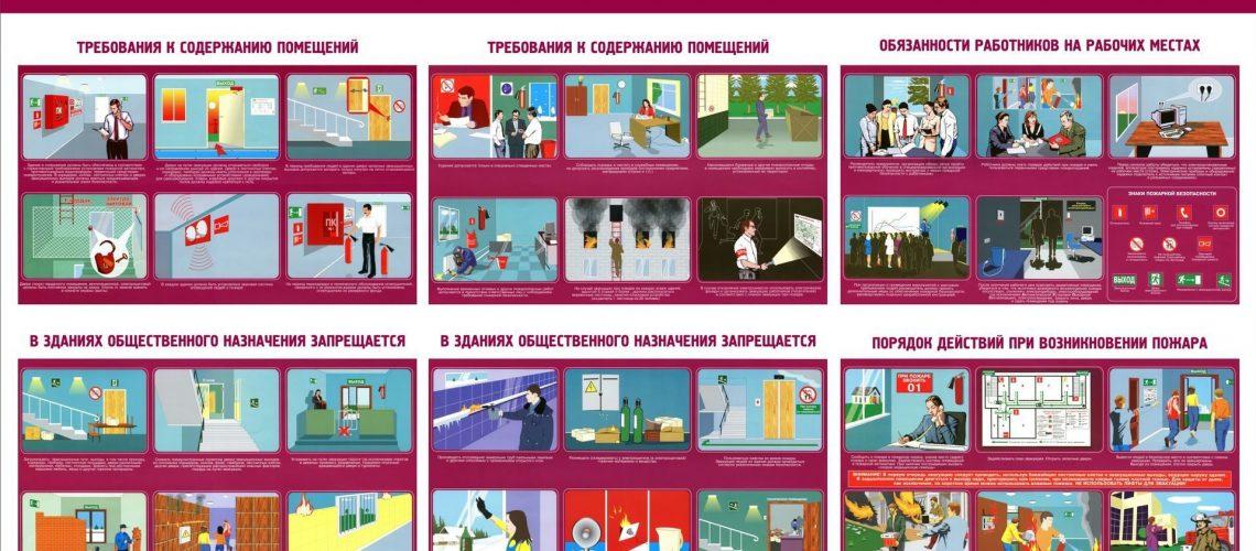 000092_deystviya_pri_pozhare_v_obshchestvennykh_zdaniyakh_40kh60_sm