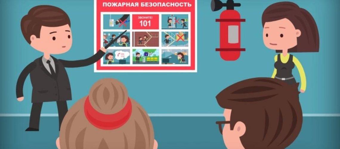 Instruktazh-po-pozharnoy-bezopasnosti